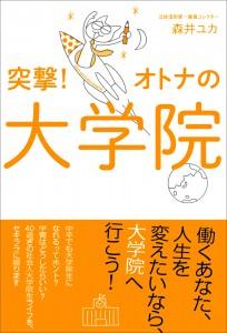 daigaku_cvr